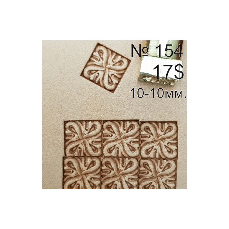 Tool for leather craft. Stamp 154. Size 10х10 mm